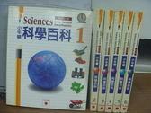 【書寶二手書T6/兒童文學_ZDT】小牛頓科學百科_1~6冊合售