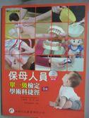 【書寶二手書T1/保健_XEH】保母人員單一級檢定學術科捷徑(四版)_華都編輯部_附光碟