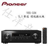 10月預購Pioneer 先鋒 VSX-534 DtsX、4K、藍牙功能 5.1聲道 環繞擴大機【公司貨保固+免運】