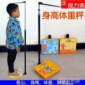 量身高體重秤機械稱成人兒童測量儀精準家用學校幼兒園體檢人體稱 igo城市玩家