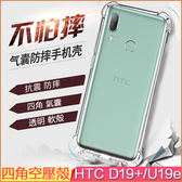 四角空壓殼 HTC Desire 19+ U19e 手機殼 防摔 抗震 HTC D19+ 手機套 軟殼 保護套 保護殼 透明殼 氣囊