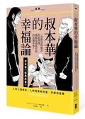 漫畫 叔本華的幸福論:一堂慾望與痛苦的思辨課,孤獨是成就幸福的必備本事!