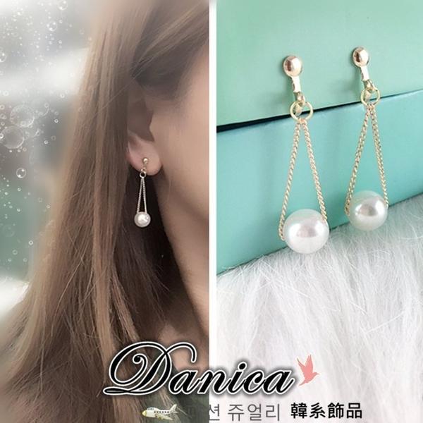夾式耳環 現貨 韓國時尚氣質甜美小香風搖曳珍珠垂墜耳環 K91477 Danica 韓系飾品 韓國連線