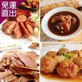 餡智吉 開運年菜四入套組 (香腸黑胡椒+肉骨茶豬腳+醉雞腿+干貝獅子頭)【免運直出】