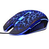 幻影炫光裂紋無聲靜音有聲可選電競有線游戲滑鼠