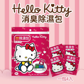 【Hello Kitty】消臭除濕包 4入/包 台灣製造
