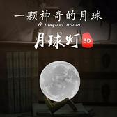 3D月球燈月亮燈創意夢幻網紅小夜燈飾少女心ins睡眠臥室床頭檯燈  【夏日新品】