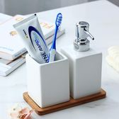 陶瓷洗手液瓶按壓頭分裝瓶沐浴露瓶子牙刷杯漱口杯套裝含竹木托盤 『名購居家』