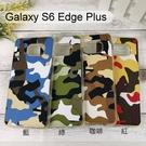 迷彩系列保護殼 Samsung G9287 Galaxy S6 Edge Plus