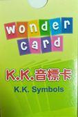 (單盒)Wonder Card 撲克牌-KK音標卡