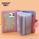 名片夾卡包女式韓版真皮牛皮多卡位名片夾小清新防盜刷信用卡套卡片包小 莫妮卡小屋