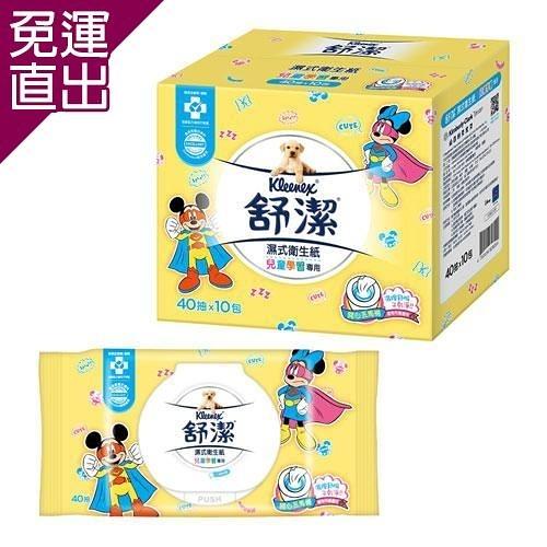 舒潔 兒童學習專用濕式衛生紙 (40抽x10包/箱)【免運直出】