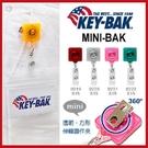 KEY BAK MINI-BAK 透明方形伸縮證件夾(旋轉背夾)【AH31046】99愛買小舖