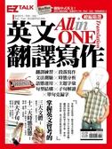 (二手書)英文翻譯寫作Translation All-In-One:EZ TALK 總編嚴選翻譯寫作特刊