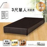 IHouse - 經濟型床座/床底/床架-單人3尺胡桃
