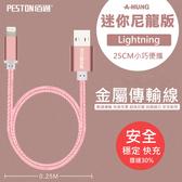 【超耐抗拉】鋁合金短線 iPhone 7 6 6S Plus 5S 尼龍編織傳輸線 快充線快速充電線 iPad mini