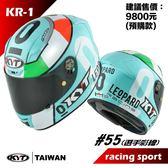 [中壢安信] KYT 頂級帽款 KR-1 #55 選手彩繪 全罩 安全帽 KR1 複合纖維 輕量化