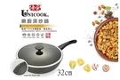 台灣製 UNICOOK 樂廚超硬不沾深型 平炒鍋32cm 炒鍋 平炒鍋