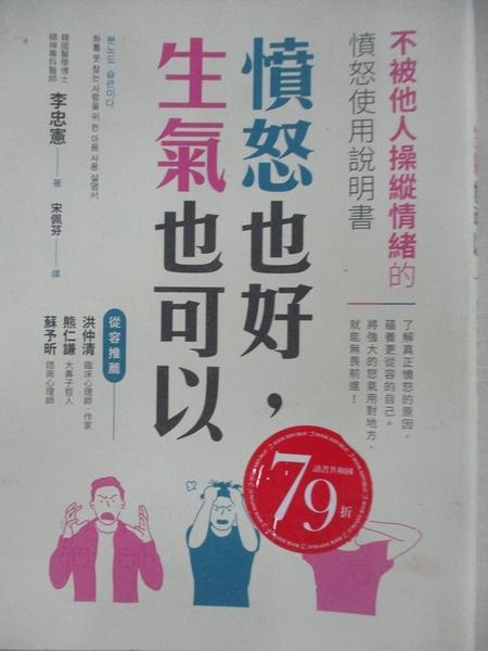 【書寶二手書T1/勵志_A5Z】憤怒也好,生氣也可以:不被他人操縱情緒的憤怒使用說明書