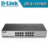 【免運費】D-Link 友訊 DES-1016D 16埠 10/100Mbps 桌上型 乙太網路交換器