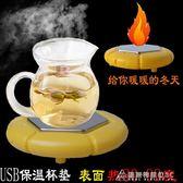 usb保溫墊恒溫加熱器電熱墊底座水杯茶杯暖杯器辦公室免運創意 酷斯特數位3c
