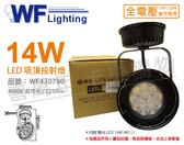 舞光 LED 14W 4000K 自然光 全電壓 黑鐵 AR111吸頂式投射燈 _ WF430780