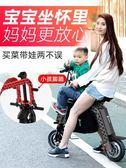 機車摺疊式成人電動自行車迷你型輕便親子雙人鋰電女性小型代步電瓶車  NMS 露露日記