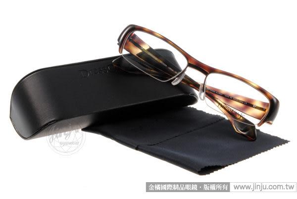 【金橘眼鏡】Dress Code半框眼鏡#DC22233 BR 琥斑- 歐日品味 (免運)
