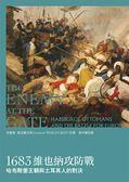 1683維也納攻防戰-哈布斯堡王朝與土耳其人的對決