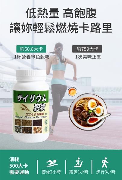 [新日產生技]綠色穀粉 600克