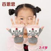 兒童手套加絨加厚戶外保暖翻蓋針織毛線幼兒園男女孩卡通可愛 町目家