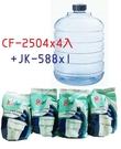 【晶工】開飲機濾心 CF-2504 (4入)*1+JK-588水桶 x1《刷卡分期+免運費》