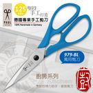 『義廚寶』德國PAUL 廚房系列_萬用剪刀 (藍)    ✁100% 德國手工製造 ✁