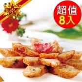 【南紡購物中心】預購【五星御廚-精選集】黃金蝦捲組8包組