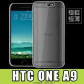 E68精品館 HTC ONE A9 極致超薄 透明殼 手機殼 保護套 軟殼 手機套 保護殼 矽膠套 隱形軟殼 A9U