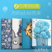 平板皮套-新款iPad保護套蘋果Air2平板電腦6超薄防摔pad5可愛卡通皮套現貨清倉7-16