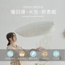 【小日常寢居】可水洗3D立體雙邊御用慢回...