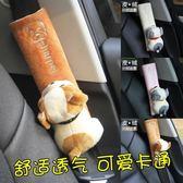 汽車用品安全帶套保險護肩套加長男女可愛卡通車飾裝飾品套裝內飾 歐韓時代