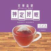 【花草巫婆】神定好眠 12入 /花茶/花草茶-ZA11SDA211