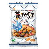 (有效期限至2019/01/01)【黃粒紅】海鮮椒麻花生隨手包(60g)