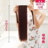 假髮馬尾辮子女生中長短款直髮自然逼真綁帶式假髮尾一片式接髮片 LJ8523【極致男人】