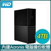 【南紡購物中心】WD 威騰 My book 4TB USB3.0 3.5吋外接硬碟