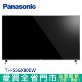 Panasonic國際4K 55型高階六原色聯網液晶電視TH-55GX800W含配送到府+標準安裝【愛買】