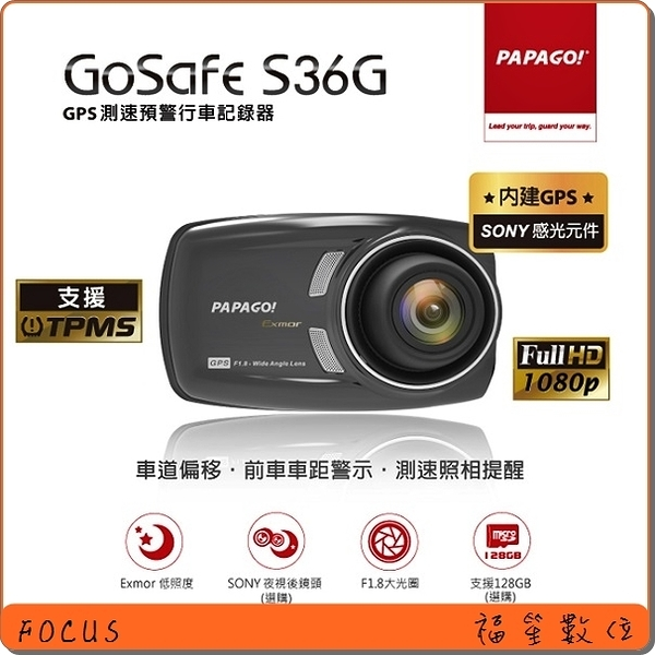 【送64GB+711商品卡200元】PAPAGO GOSAFE S36G GPS 測速預警行車記錄器 SONY感光元件 可支援防水後鏡頭