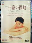 挖寶二手片-P08-125-正版DVD-日片【二十歲的微熱】-遠藤雅 山田純世(直購價)