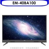 聲寶【EM-40BA100】40吋電視