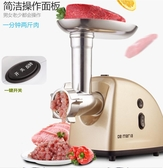 絞肉機絞肉機家用電動不銹鋼多功能碎肉辣椒灌香腸機臘腸灌腸機小型商用LX 韓國時尚週