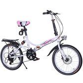 折疊自行車避震款20寸變速碟剎山地車學生超輕便攜男女式成人單車  糖糖日系森女屋igo
