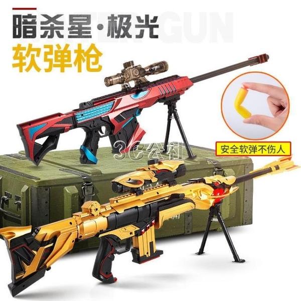 兒童玩具槍軟彈槍狙擊槍巴雷特槍AWM吃雞可發射軟蛋小男孩子玩具