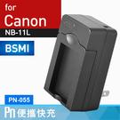 Kamera Canon NB-11L 高效充電器 PN 保固1年 A2300 A2400 A2500 A2600 A3400 A3500 A4000 IS NB11L 可加購 電池